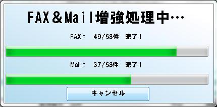 FAXとメール増強取得画面