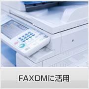 FAXDMに活用